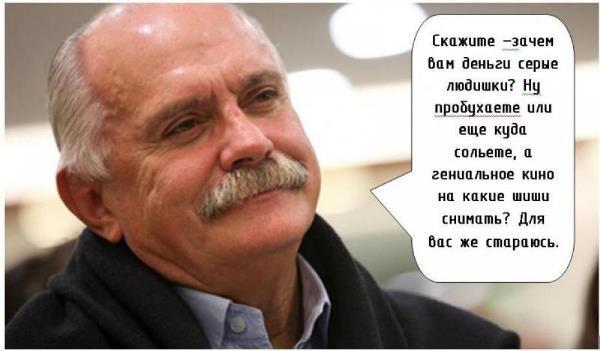 Михалковиада